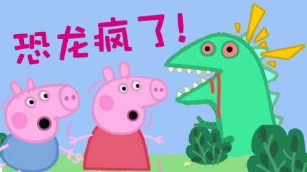 恐龙破坏王: 霸王龙先生吃了小猪佩奇和乔治