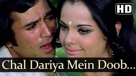 1975年印度经典老电影歌曲, 很好听的音乐Chal Dariya Mein Doob