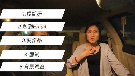 Mia专访(上):来新西兰经历以及如何找到工作