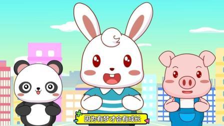 兔小贝儿歌  种下一个梦想 (含歌词)