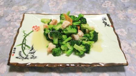 在家做一道西兰花炒虾仁, 简单又美味, 看着都流口水!