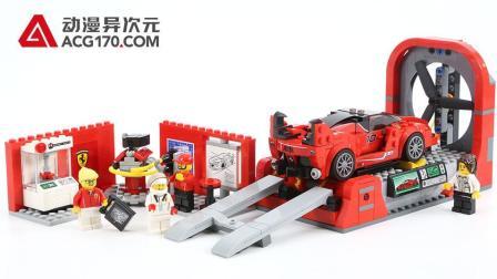 【动漫异次元】乐高LEGO  超级赛车 75882 法拉利 FXX K与研发中心