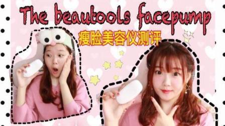 OMG! 被电die! the beautools face pump超导美容仪测评! 不过真的超有效瘦脸啊啊