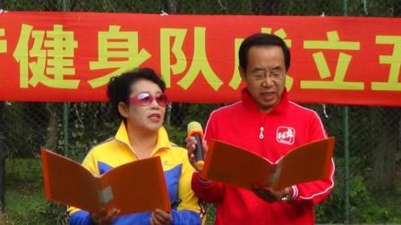 北京市常营健身队建队五周年庆典(上集)
