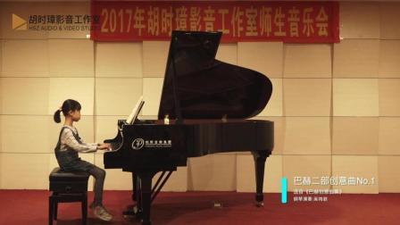 巴赫二部创意曲No.1—2017年胡时璋影音工作室师生音乐会(第二季)