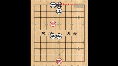 中国象棋实用残棋之单车巧胜双士双卒 車的作用被夸大了