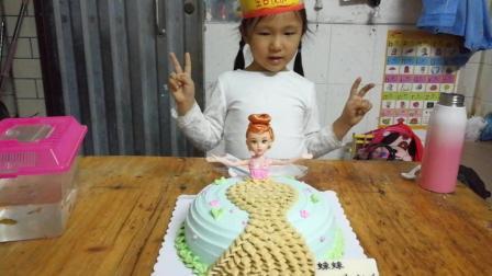 小猪佩奇给妹妹庆祝生日 美人鱼蛋糕 好吃的水果蛋糕