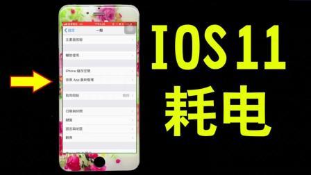 纯干货: 彻底解决IPHONE手机更新iOS11后耗电严重!