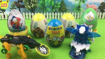 爆裂飞车拆唐老鸭玩具蛋 疯狂动物城奇趣蛋