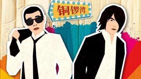 飞碟说 第二季:香港滋味:质感出行 171027