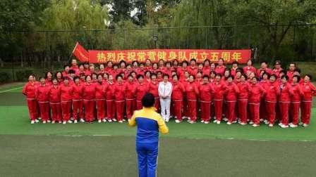 北京市常营健身队建队五周年庆典(下集)