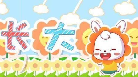 兔小贝儿歌   长大(含歌词)