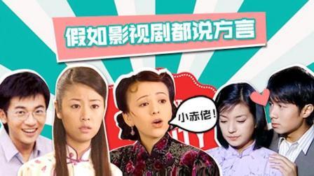 【淮秀帮】假如影视剧角色都说家乡话, 画风相当清奇了!