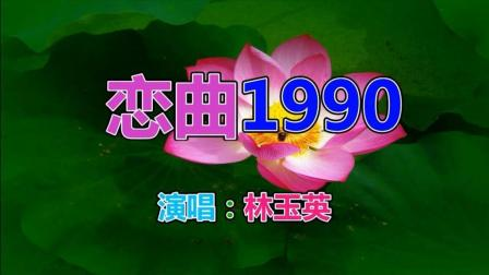 一首经典好听的情歌《恋曲1990》