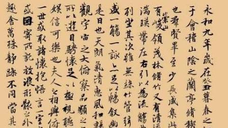 王羲之兰亭序书法赏析 写出一个四十不惑人的心情