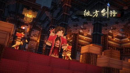 【方块学园】彼方剑语第2话 宫变★我的世界★