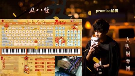 丑八怪-EOP键盘钢琴免费五线谱双手简谱下载