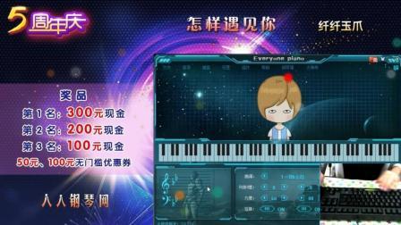 怎样遇见你-EOP键盘钢琴数字谱钢琴谱下载