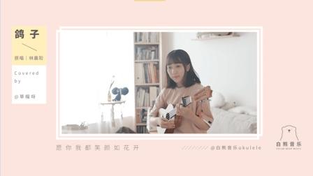 鸽子-林晨阳 徐秉龙 尤克里里弹唱 by白熊音乐