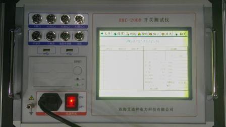 EKC高压开关动作特性测试仪操作视频(智能型)——珠海艾迪神电力科技有限公司