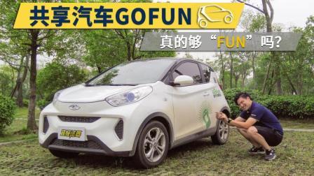 """超级试驾2017-奇瑞共享汽车GOFUN 真的够""""FUN""""吗?"""