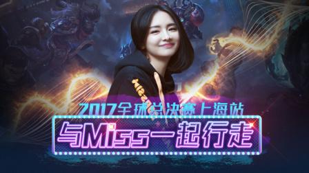 与Miss一起行走 2017全球总决赛上海站