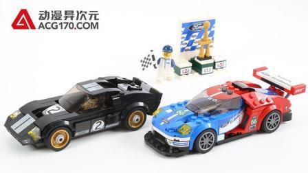 【动漫异次元】乐高LEGO 超级赛车 75881 2016福特GT与1966福特GT40