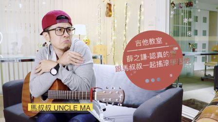 薛之谦《認真的雪》跟馬叔叔一起搖滾學吉他 #314