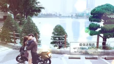 2016 部分自制剪辑MV合辑
