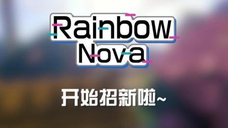 【宣传片】RainbowNova彩虹新星团队