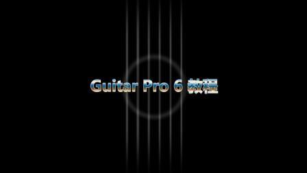 Guitar Pro 6 教程
