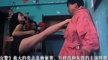 杨丽箐身手最漂亮的动作片, 朱茵等诸多美女功夫火爆, 看得过瘾