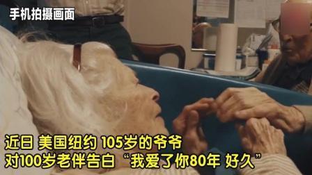 """爱情最感人时刻: 105岁爷爷病榻前对老伴告白""""我爱你 爱了80年"""""""