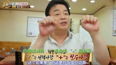 韩国人吃完牛肉火锅后, 连汤汁都舍不得浪费, 炒成饭后高兴的手舞足蹈!