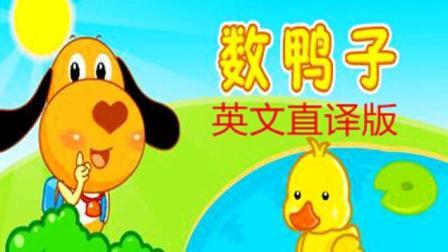 搞笑直译儿歌: 英文版《数鸭子》