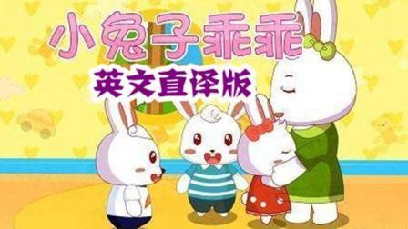 搞笑直译儿歌: 英文版《小兔子乖乖》