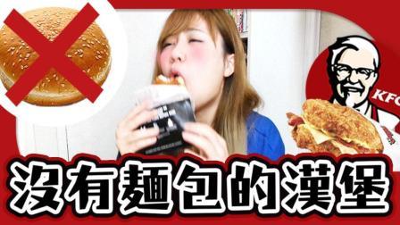 """Uta奇奇怪怪的开箱 好物分享推荐 第一季 丧心病狂!法国肯德基推出""""没有面包""""的汉堡包,口口是肉满足感十足"""