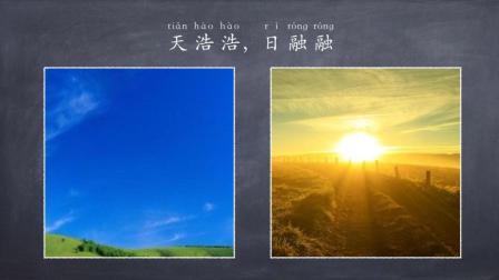 【图文+朗读】声律启蒙(上).一东.3