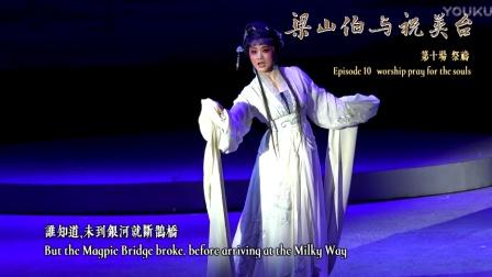 越剧《梁山伯与祝英台》第10场祭祷第11场重生化蝶中英对照版