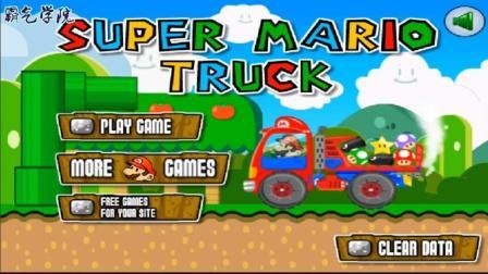 【亲子游戏】超级马里奥卡车 托马斯小火车和他的朋友们