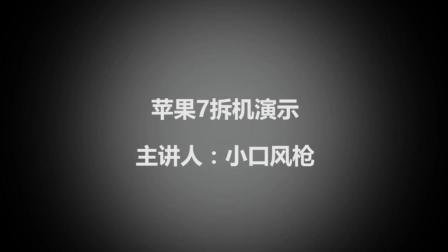 手机维修教学视频苹果七拆机演示