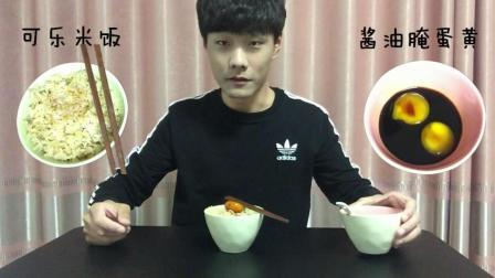 """日本黑暗料理""""酱油腌蛋黄""""配上可乐煮的米饭, 只要5毛钱的美味"""