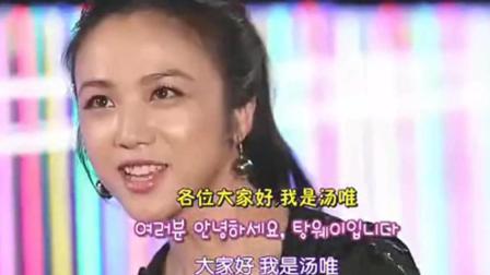 汤唯上韩国综艺三国语言切换, 主持都看愣了, 太