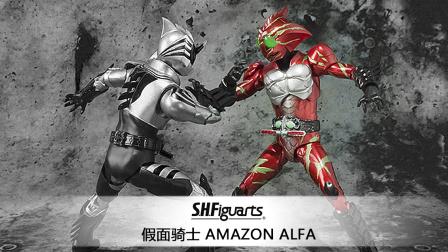 【玩家角度】S.H.Figuarts 假面骑士AMAZON ALFA亚马逊阿尔法