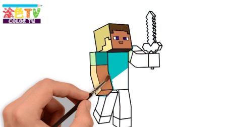开心绘画涂色之动漫人物系列 教你如何画我的世界史蒂夫钻石箭 亲子互动