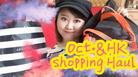 【珺小珺】一大片草原! ! ! 十月&香港购物分享丨小小giveaway丨北美丝芙兰超值套盒