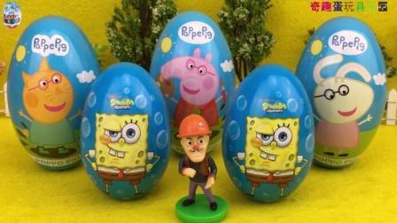 海绵宝宝玩具 熊出没光头强拆海绵宝宝奇趣蛋 小猪佩奇玩具蛋