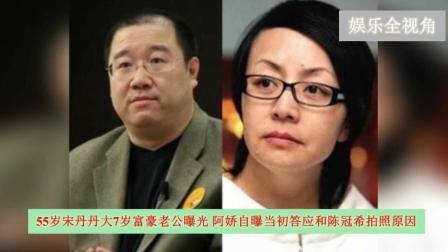 55岁宋丹丹大7岁富豪老公曝光 阿娇自曝当初答应