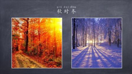 【图文+朗读】声律启蒙(上).二冬.1