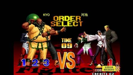 拳皇97 只要被龙二提到就没有好果子吃